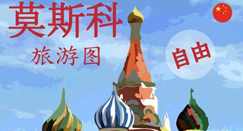 莫斯科红场的卡通图
